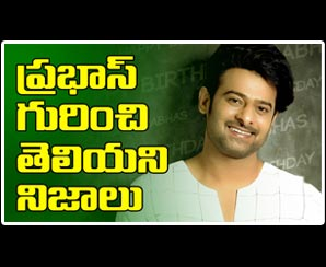 Unknown Facts About Prabhas |  Other Side Of Prabhas | S