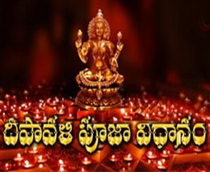 Diwali Pooja | Deepavali Pooja Vidhanam | Lakshmi Pooja