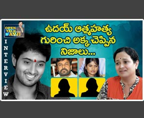 Uday Kiran's Sister Sridevi Exclusive Interview   Open T