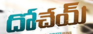 Dohchay Movie
