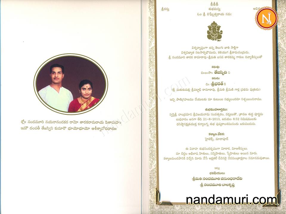 Tejaswini Wedding Invitation,Balakrishna Daughter's Wedding Invitation,  balakrishna daughter marriage, balakrishna daughter marriage invitation, balakrishna daughter tejaswini marriage invitation