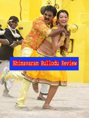 Bhimavaram Bullodu Movie Review, Bhimavaram Bullodu Review,Bhimavaram Bullodu Rating, Sunil Bhimavaram Bullodu Review, Bhimavaram Bullodu Telugu Movie Review