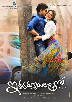 Iddarammayilatho Review, Iddarammayilatho Movie Review, Iddarammayilatho Telugu Movie Review, Iddarammayilatho Rating, Allu Arjun Iddarammayilatho Review