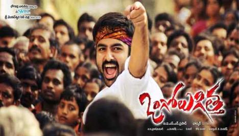 Ongole Gitta Review, Ongole Gitta Movie Review, Ongole Gitta Telugu Movie Review, Ongole Gitta Rating, Ongole Githa Review