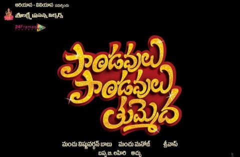 Pandavulu Pandavulu Tummeda Movie Review, Pandavulu Pandavulu Tummeda Review, Pandavulu Pandavulu Tummeda Movie Rating, PPT Movie Review, Pandavulu Pandavulu Tummeda Responce