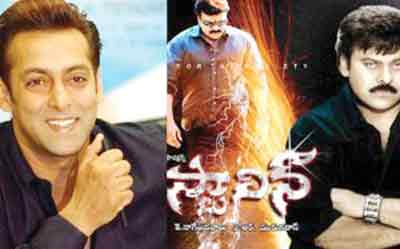 Salman Khan special invitation for Chiru, Salman Khan Stalin remake, Salman Khan Telugu Movie Remake, Salman Khan  Telugu Movie Stalin Remake, Salman Khan Chiru