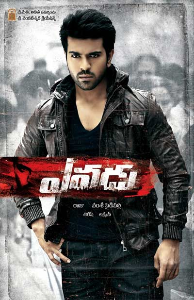 Ram Charan Yevadu Stills, Yevadu Stills, Yevadu First Look Stills, Ram Charan Birthday Stills, Yevadu Latest Stills, Yevadu New Stills
