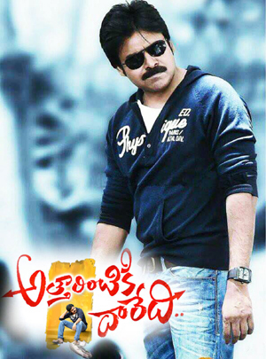 Attarintiki Daredi 13 days Collections,Attarintiki Daredi Collections, Attarintiki Daredi Box Office Collections, Attarintiki Daredi movie Collections
