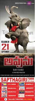 Avunu Hyderabad theaters, Avunu Hyderabad theater list, Avunu Theater list, Avunu nizam theaters