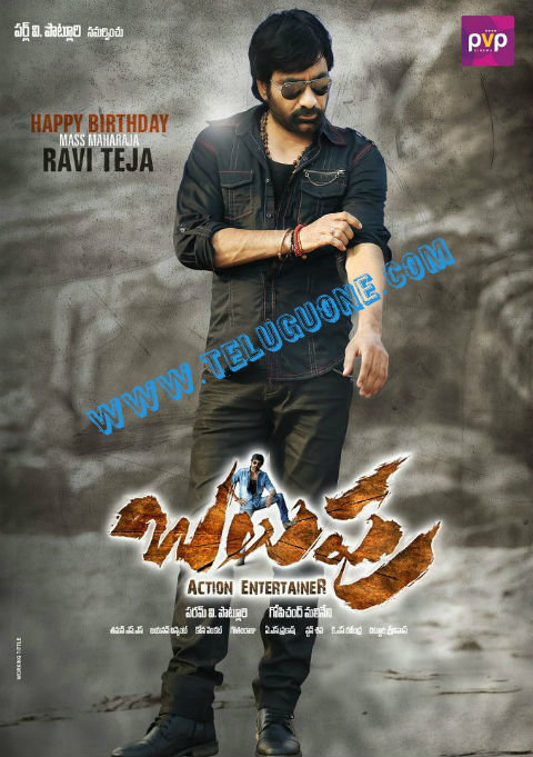 Balupu First Look , Balupu Movie First Look, Ravi Teja Balupu First Look, Balupu First Look Photos, Balupu First Look Images