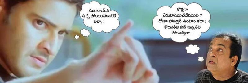 Brahmi businessman joke, brahmi businessman dialogue, Mahesh babu brahmi