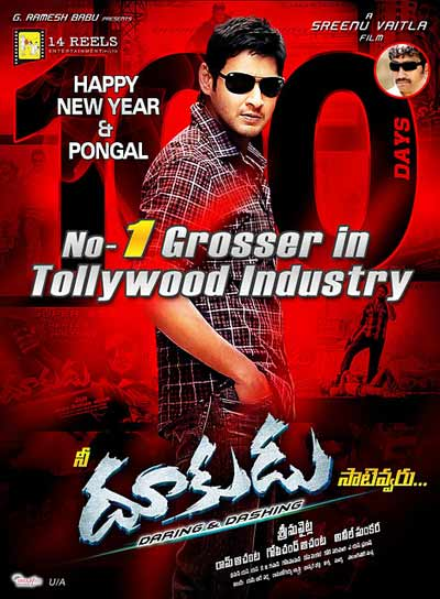 Dookudu 100 Days poster, Dookudu 100 Days wallpapers, Dookudu 100 Days, Dookudu 100 Days flexi, Dookudu 100 Days photos, Dookudu 100 Days wall posters
