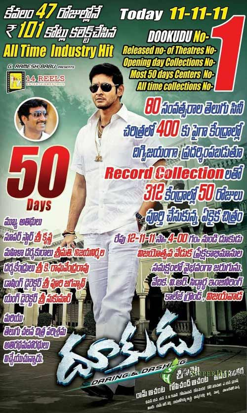 Dookudu collections, Dookudu producer collections, Dookudu, Mahesh babu