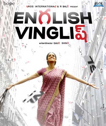 English vinglish, english vinglish movie, sridevi english vinglish movie, english vinglish movie dubbing, sridevi new movie