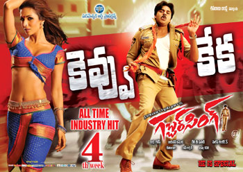 gabbar singh Collections, gabbar singh four Week Collections, gabbar singh fourth Week Collections, gabbar singh 4 Week Collections, gabbar singh 4th week collections