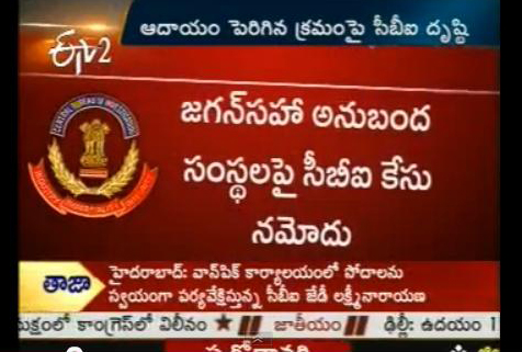 jagan jail, cbi raids jagan properties, cbi case jagan, cbi case jagan mohan reddy, jagan cbi raids, jagan satyam ramalinga raju, jagan bail cbi case
