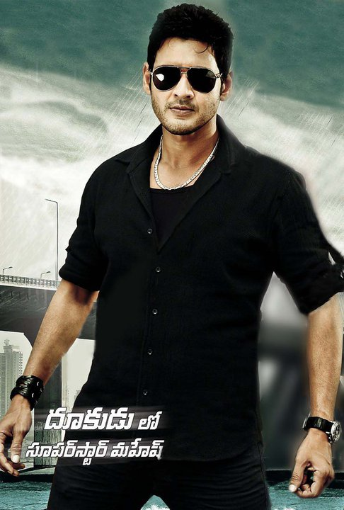 Dookudu audio, Dookudu audio songs, Dookudu songs, Dookudu audio songs release, Dookudu audio launch