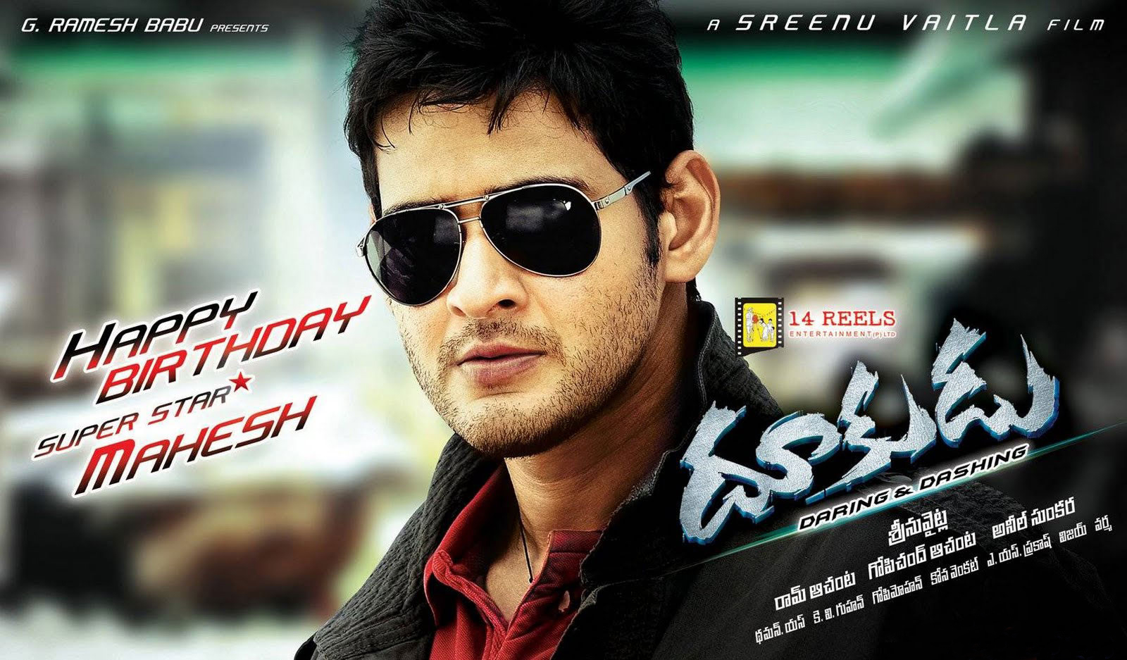 Mahesh Babu birthday, happy birthday mahesh babu, Prince mahesh babu Birthday, superstar mahesh babu birthday