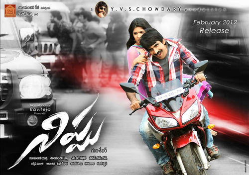 Nippu audio, Nippu songs, Nippu audio songs, Nippu audio release, Nippu audio launch
