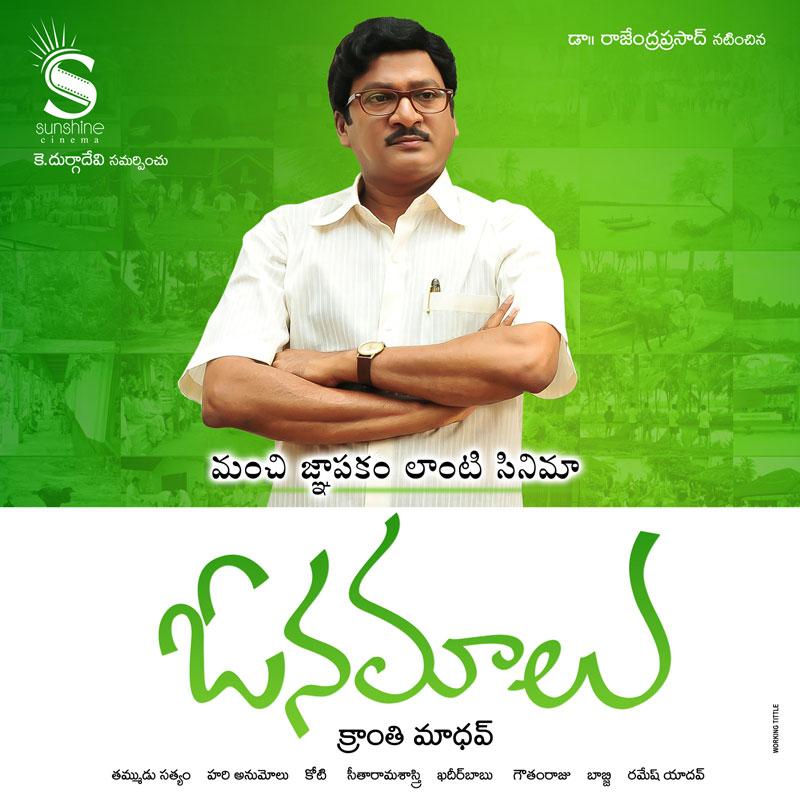 Onamalu Review, Onamalu Movie Review, Onamalu Telugu Movie Review, Onamalu Movie Rating, Rajendra Prasad Onamalu review