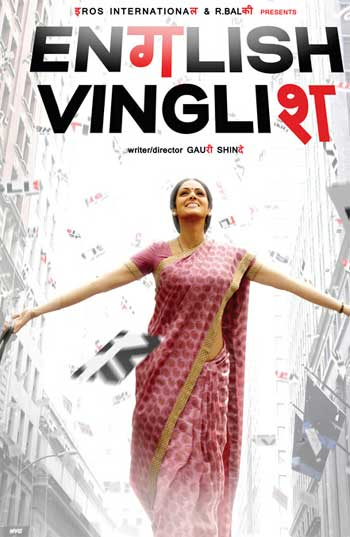 Sridevi new film, sridevi english vinglish, english vinglish first look, sridevi english vinglish first look stills, sridevi english vinglish images