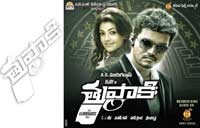 Thuppaki review, Thuppaki movie review, Thuppaki telugu movie review, Thuppaki rating, Thuppaki movie talk