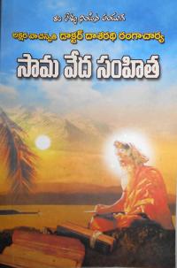 Sama Vedha