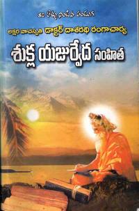 Sukla Yajurveda Samhitha