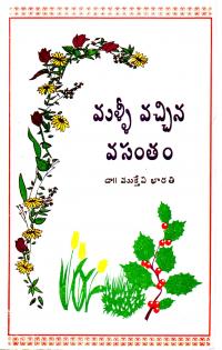 Malli Vachhina Vasantham