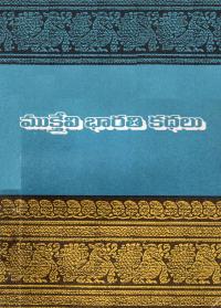 Mukthdevi Bharathi Khadhalu