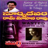 suryadevara rammohan rao telugu novels read online free