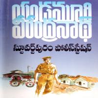 Stuvartapuram Police Station