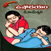 Ushodayam