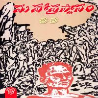 Mahaaprasthanam