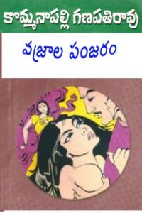 Vajrala Panjaram