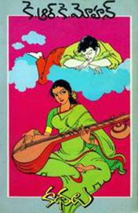 K R K Mohan Kathalu