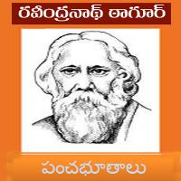 Panchabhuthaalu