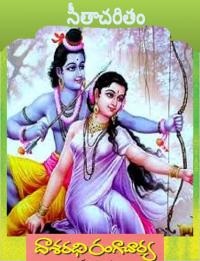 Sitaa Charitham