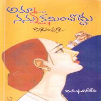 Ammaa Nannu Kshaminchoddu