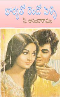 Bharyatho Rendo Pelli