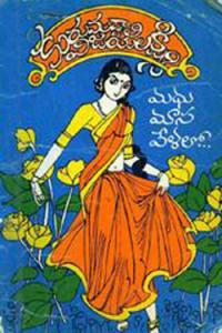 Madhumasa Velalo
