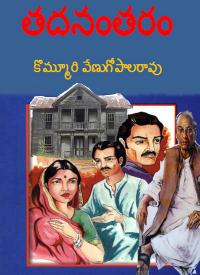 Tadanantharam