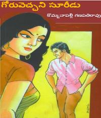 Goruvechani Suridu