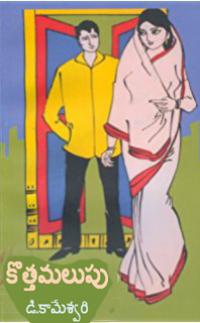 Kottha Malupu