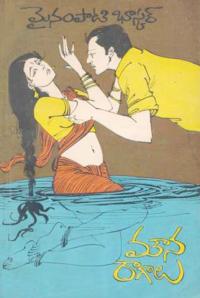 Mouna Raagaalu