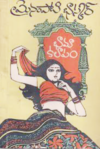 Bhama Kalapam