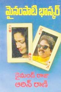Daimond Raja Aathin Rani