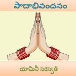 Paadabhivandanam