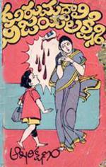 Aakhari Kshanam