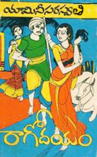 Ragodayam